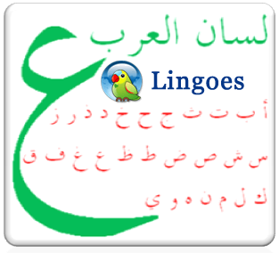 LisanAlArab-Lingoes